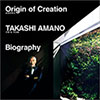 創造の原点 Origin of Creation TAKASHI AMANO Biography