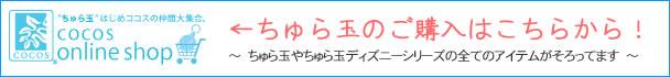 ちゅら玉 通販 公式サイト!ちゅら玉 ・ ちゅら玉 ディズニー シリーズや雪玉シリーズの全アイテムのご購入ならココ!