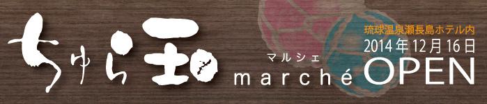 2014年12月16日 ちゅら玉marché ~マルシェ~ オープン 琉球温泉瀬長島ホテル内