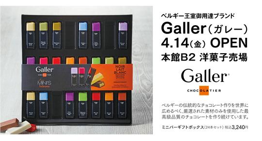 galler ガレー 大丸福岡天神店に2017年4月14日オープン 沖縄