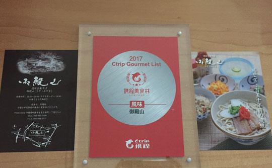 017年 携程美食林 - Ctrip Gourmet List の「風味」レストランに選ばれました。