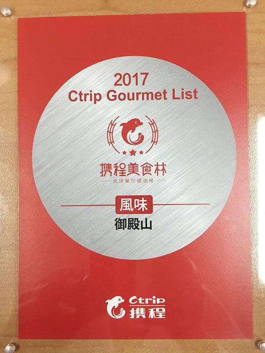 2017年携程美食林 - Ctrip Gourmet List 「風味」レストラン受賞