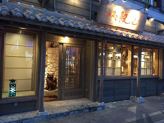 御殿山 国際通り店の外観写真