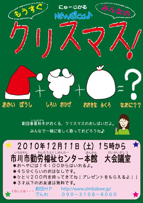 christmas_2010-1.png