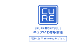 福島 ホテル&サウナ&カプセル キュアいわき駅前町
