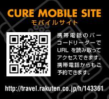 キュアモバイルサイト