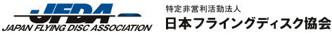 特定非営利活動法人 日本フライングディスク協会 JFDA JAPAN FLYING DISC ASSOCIATION