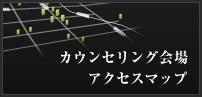 カウンセリング会場 アクセスマップ