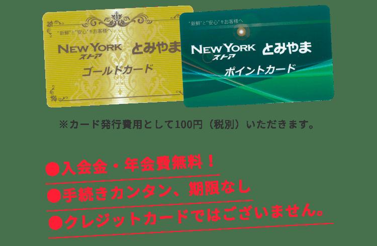 ●入会金・年会費無料! ●手続きカンタン、期限なし ●クレジットカードではございません。 ※カード発行費用として100円(税別)いただきます。
